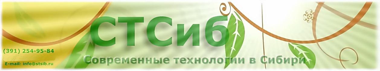 СТСиб Красноярск